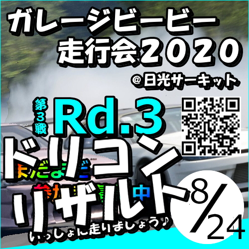ガレージビービー杯2020第3戦Rd.3リザルト