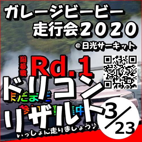 ガレージビービー杯2020第2戦Rd.2リザルト