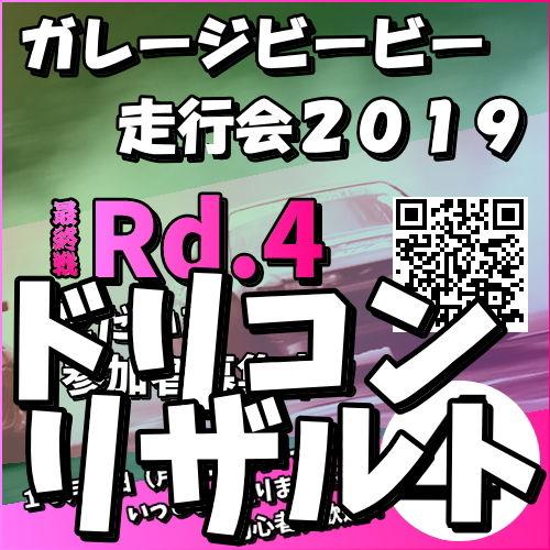 ガレージビービー杯2019第4戦Rd.3リザルト