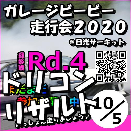 ガレージビービー杯2020最終戦Rd.4リザルト